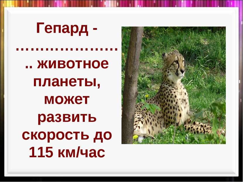 Гепард - ………………….. животное планеты, может развить скорость до 115 км/час