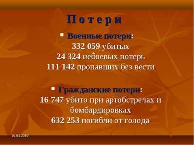 П о т е р и Военные потери: 332 059 убитых 24 324 небоевых потерь 111 142 про...