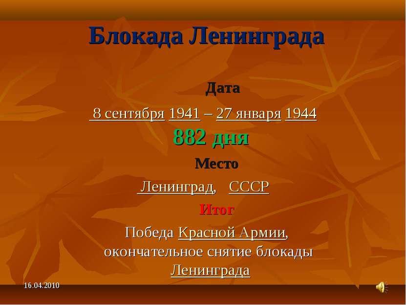 Блокада Ленинграда Дата 8 сентября 1941 – 27 января 1944 882 дня Место Ленинг...
