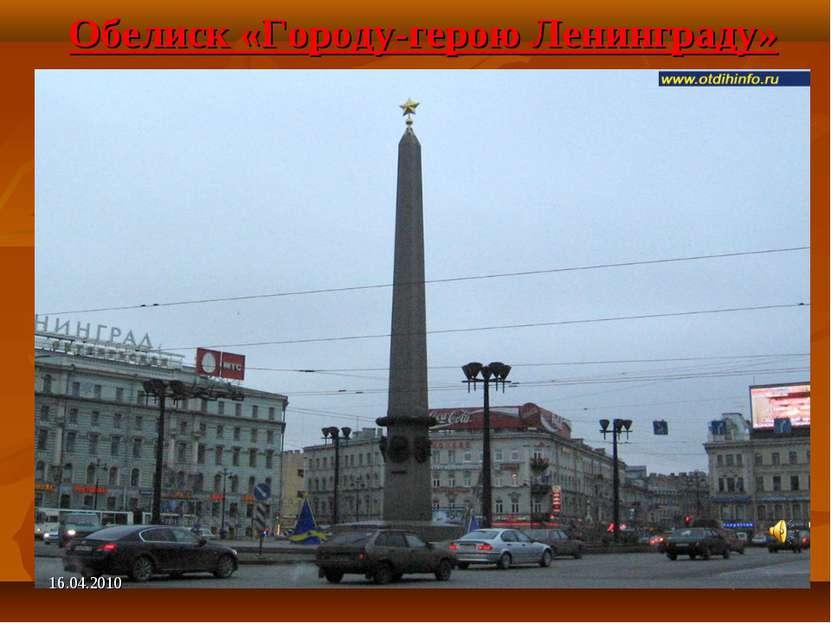 Обелиск «Городу-герою Ленинграду» 16.04.2010
