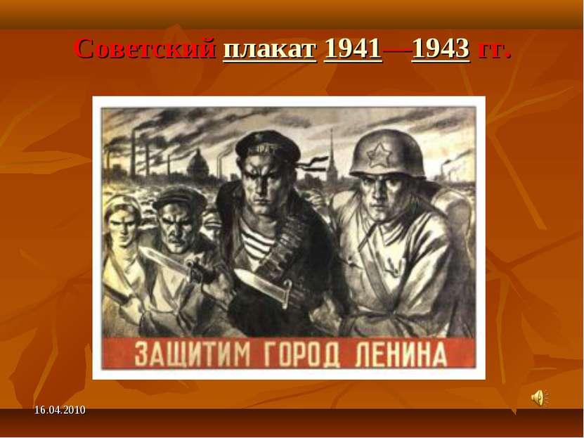 Советский плакат 1941—1943гг. 16.04.2010