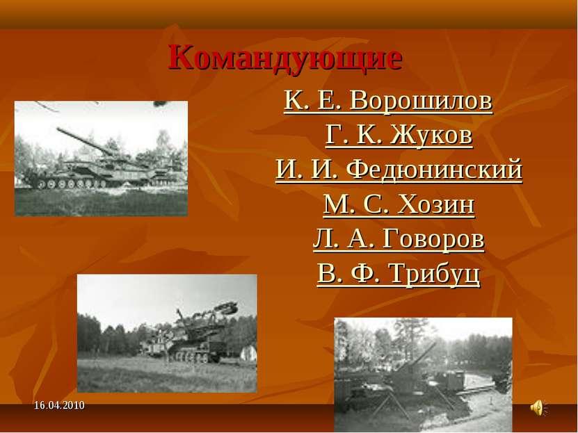 Командующие К.Е.Ворошилов Г.К.Жуков И.И.Федюнинский М.С.Хозин Л.А.Г...