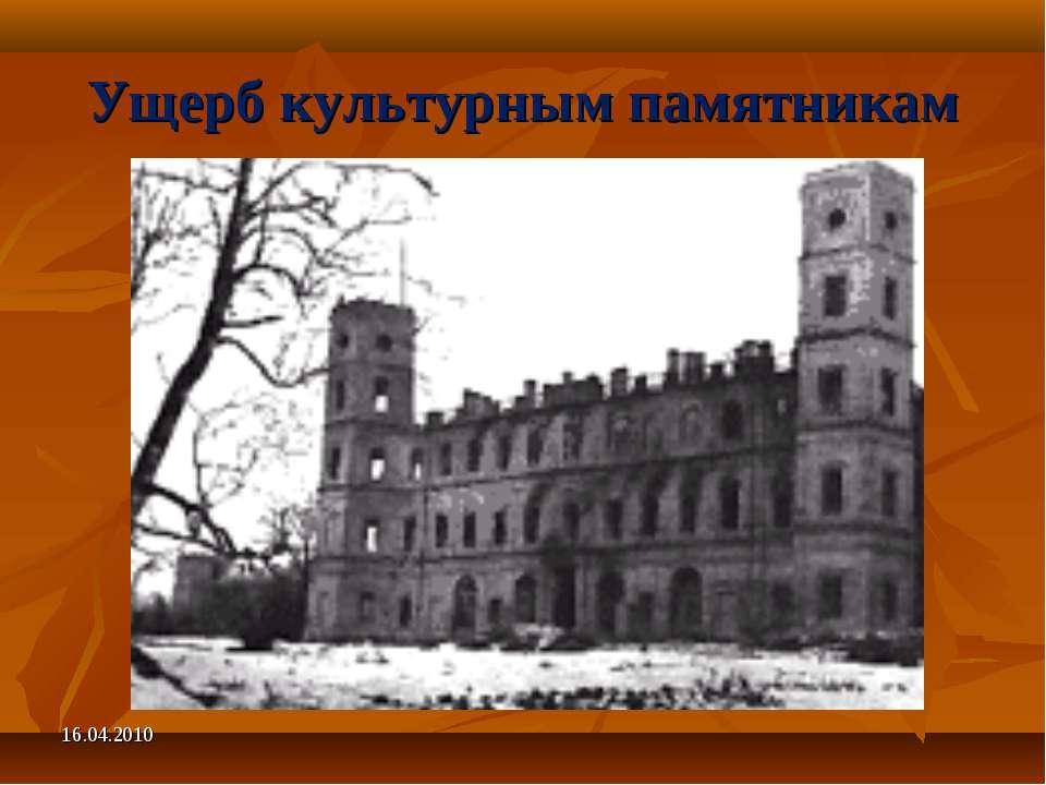 Ущерб культурным памятникам 16.04.2010