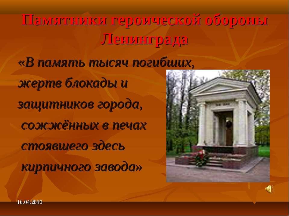 Памятники героической обороны Ленинграда «В память тысяч погибших, жертв блок...