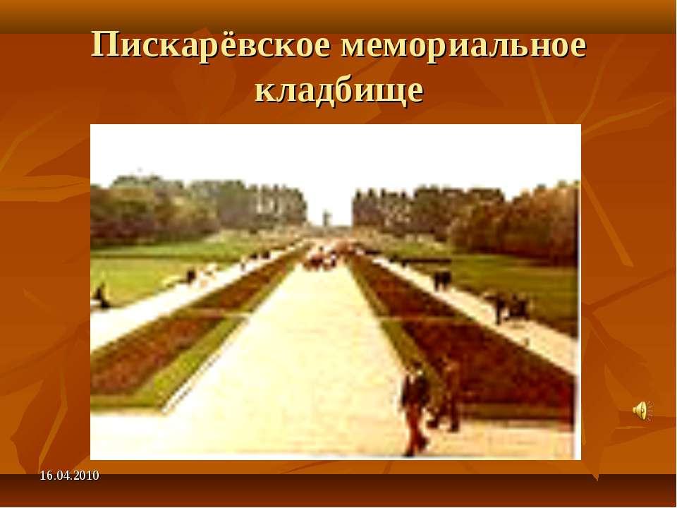 Пискарёвское мемориальное кладбище 16.04.2010