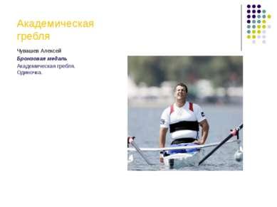 Академическая гребля Чувашев Алексей Бронзовая медаль Академическая гребля. О...