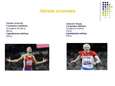 Легкая атлетика Лабзин Алексей 2 золотых медали: Эстафета 4х100 м 400 м. Сере...