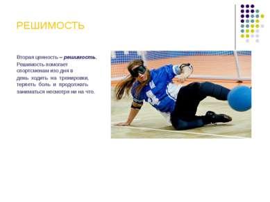 РЕШИМОСТЬ Вторая ценность – решимость. Решимость помогает спортсменам изо дня...