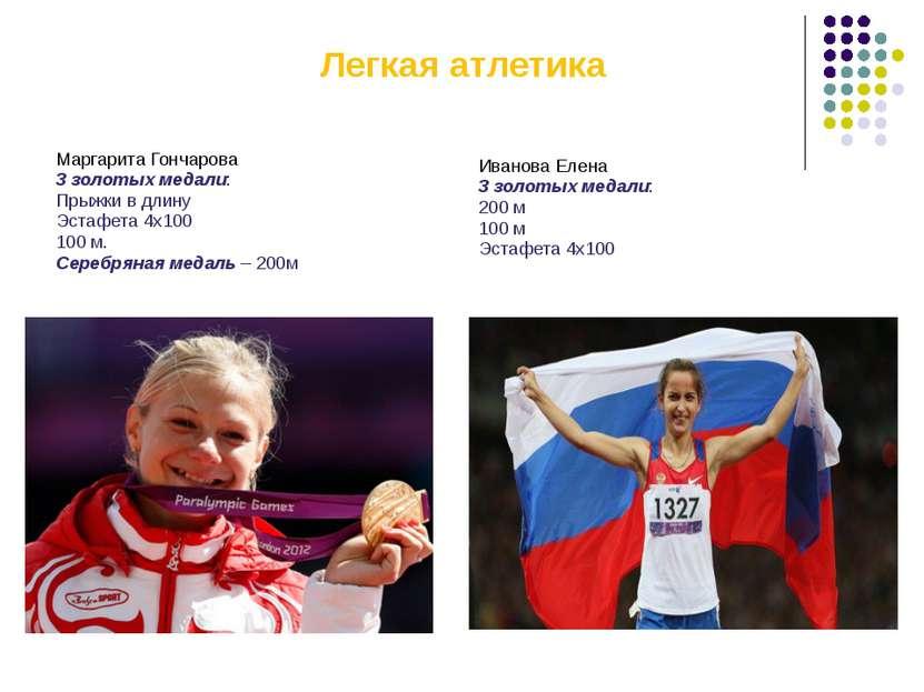 Легкая атлетика Маргарита Гончарова 3 золотых медали: Прыжки в длину Эстафета...