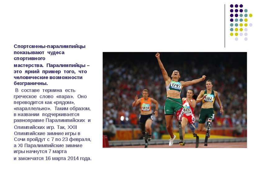 Спортсмены-паралимпийцы показывают чудеса спортивного мастерства. Паралимпийц...