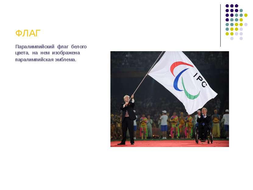 ФЛАГ Паралимпийский флаг белого цвета, на нем изображена паралимпийская эмблема.