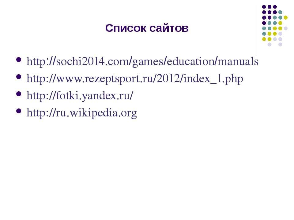 Список сайтов http://sochi2014.com/games/education/manuals http://www.rezepts...