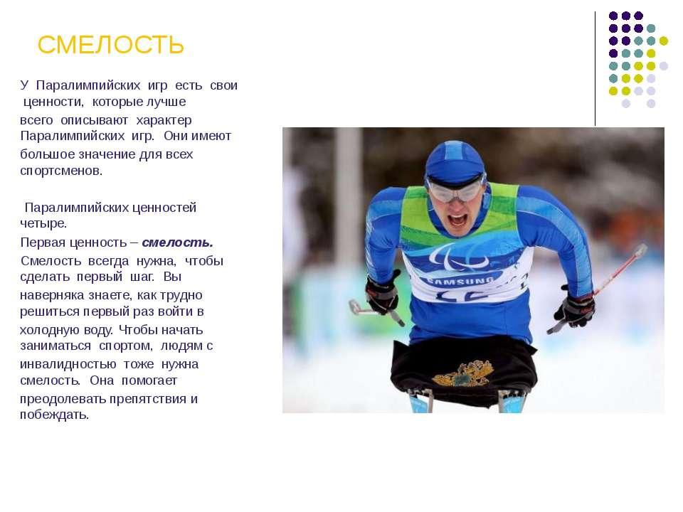СМЕЛОСТЬ У Паралимпийских игр есть свои ценности, которые лучше всего описыва...