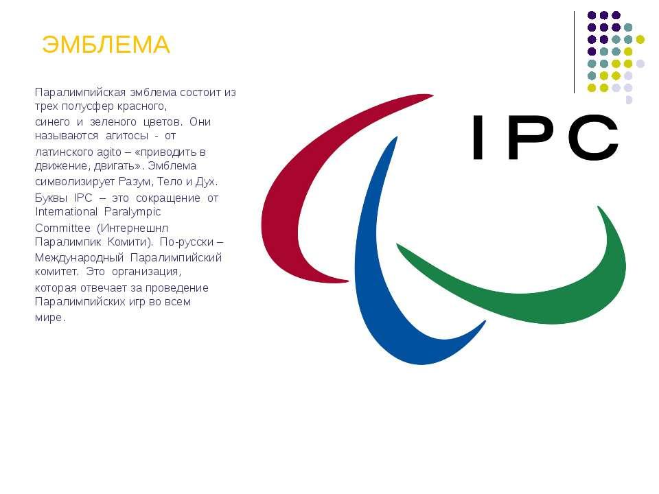ЭМБЛЕМА Паралимпийская эмблема состоит из трех полусфер красного, синего и зе...
