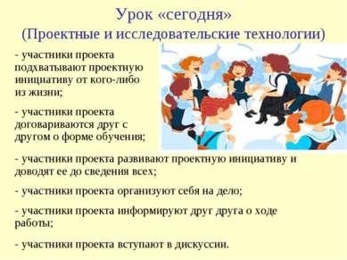 Урок «сегодня» (Проектные и исследовательские технологии) - участники проекта...