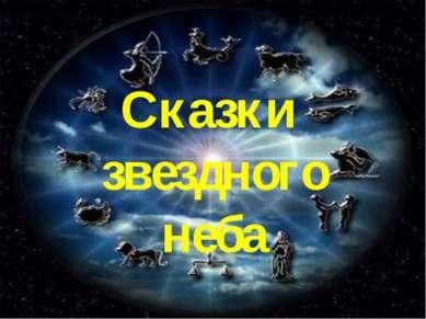 Сказки звездного неба