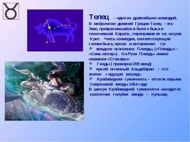 Телец —одно из древнейших созвездий. В мифологии древней Греции Телец – это ...
