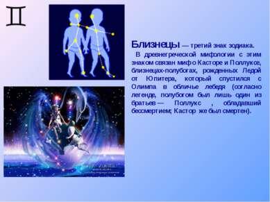 Близнецы— третий знак зодиака. В древнегреческой мифологии с этим знаком свя...