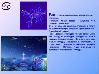 Рак— самое непреметное зодиакальное созвездие. Наиболее яркая звезда - Акубе...