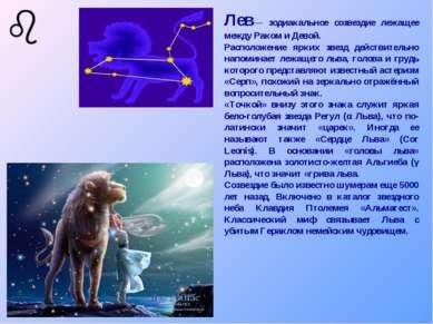 Лев— зодиакальное созвездие лежащее между Раком и Девой. Расположение ярких з...