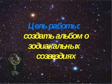 Цель работы: создать альбом о зодиакальных созвездиях