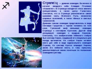 Стреле ц — древнее созвездие. Включено в каталог звездного неба Клавдия Птол...