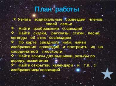 План работы Узнать зодиакальные созвездия членов своей семьи Найти изображени...