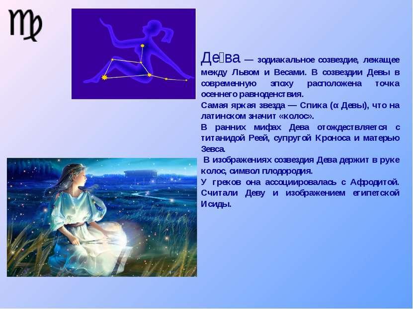 Де ва — зодиакальное созвездие, лежащее между Львом и Весами. В созвездии Дев...