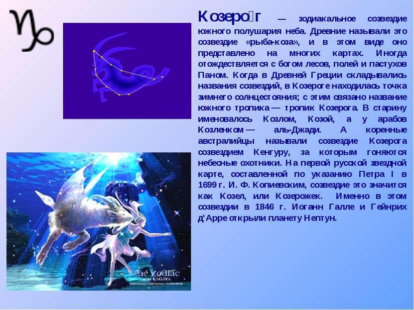 Козеро г — зодиакальное созвездие южного полушария неба. Древние называли эт...