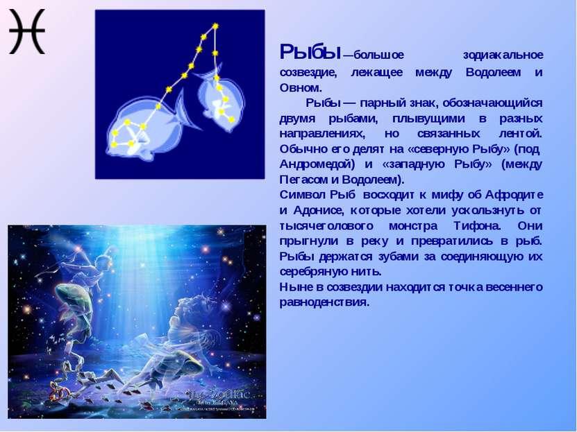 Рыбы—большое зодиакальное созвездие, лежащее между Водолеем и Овном. Рыбы— ...