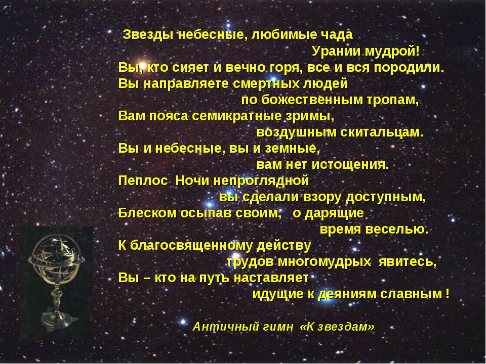 Звезды небесные, любимые чада Урании мудрой! Вы, кто сияет и вечно горя, все ...