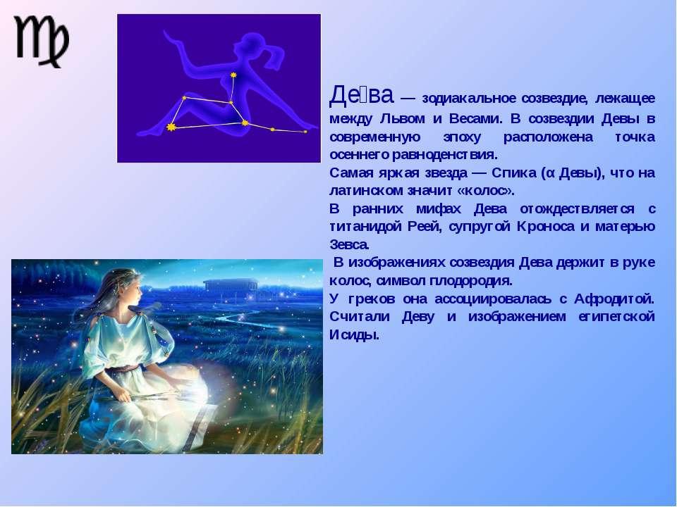 Рассказ о знаке зодиака дева
