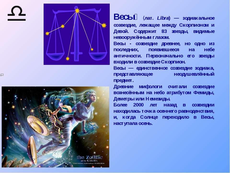 Весы (лат. Libra) — зодиакальное созвездие, лежащее между Скорпионом и Девой....