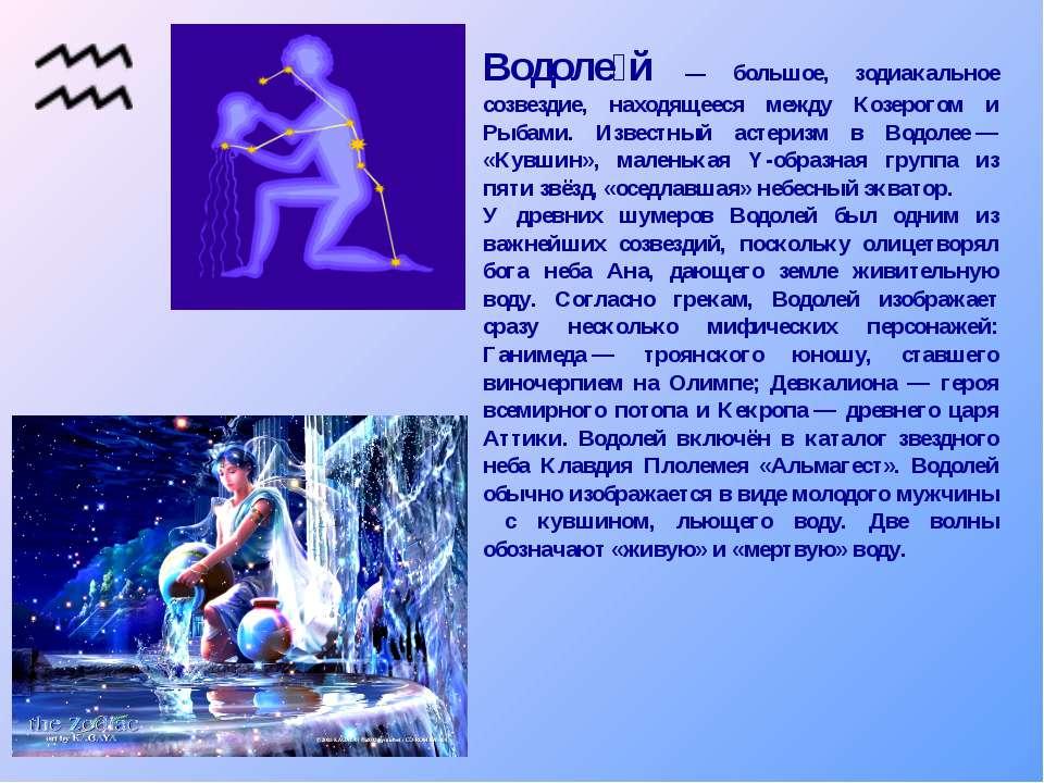 Водоле й — большое, зодиакальное созвездие, находящееся между Козерогом и Ры...