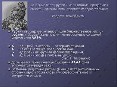 Основные черты рубаи Омара Хайяма: предельная емкость, лаконичность, простота...