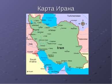 Карта Ирана