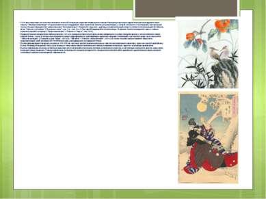 IХ-ХI века характеризуются возникновением в японской литературе ряда повество...