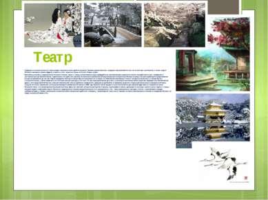 Театр Традиции и история японского театра уходит корнями в очень далёкое прош...
