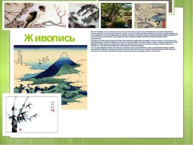 Живопись Японская живопись столь же уникальна, как и вся японская культура в ...