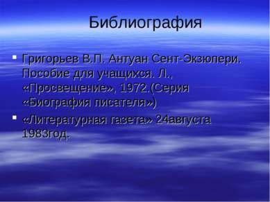 Библиография Григорьев В.П. Антуан Сент-Экзюпери. Пособие для учащихся. Л., «...