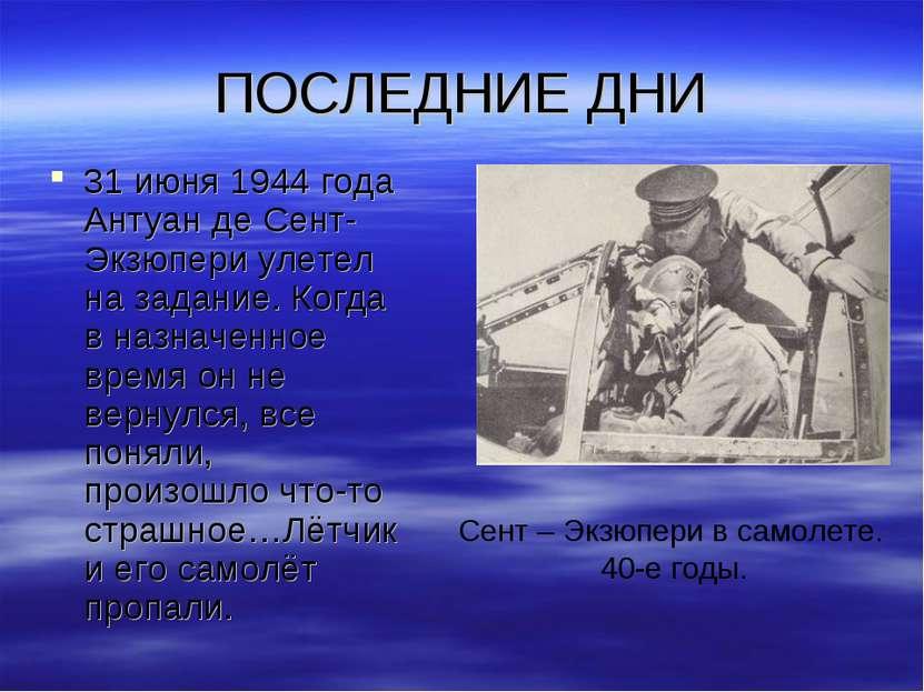 ПОСЛЕДНИЕ ДНИ 31 июня 1944 года Антуан де Сент- Экзюпери улетел на задание. К...