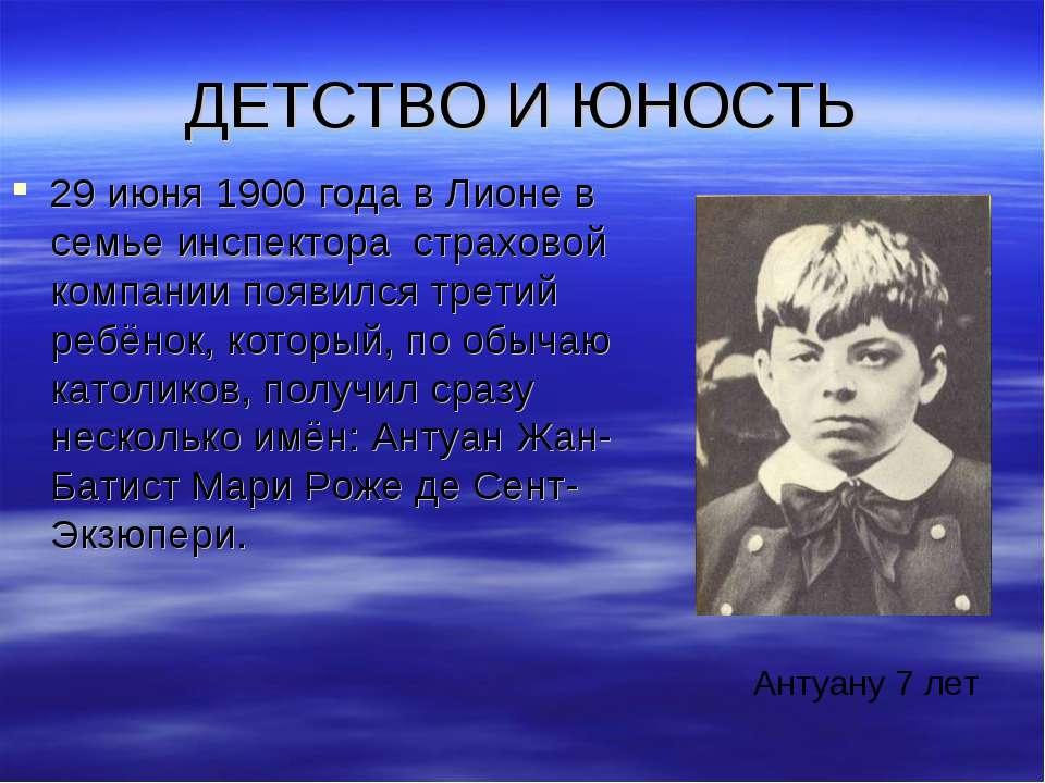 ДЕТСТВО И ЮНОСТЬ 29 июня 1900 года в Лионе в семье инспектора страховой компа...