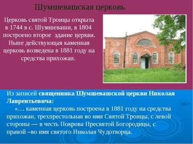Шумшевашская церковь Церковь святой Троицы открыта в 1744 в с. Шумшеваши, в 1...