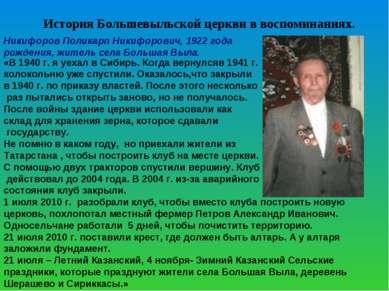 История Большевыльской церкви в воспоминаниях. Никифоров Поликарп Никифорович...