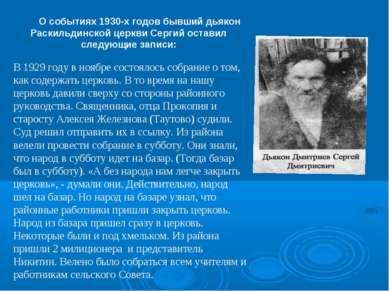 О событиях 1930-х годов бывший дьякон Раскильдинской церкви Сергий оставил сл...