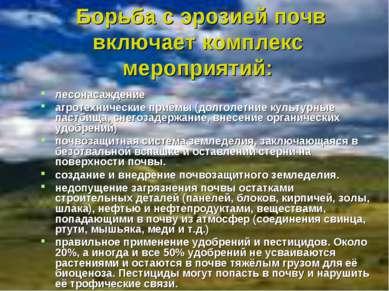 Борьба с эрозией почв включает комплекс мероприятий: лесонасаждение агротехни...
