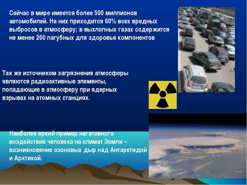 Сейчас в мире имеется более 500 миллионов автомобилей. На них приходится 60% ...