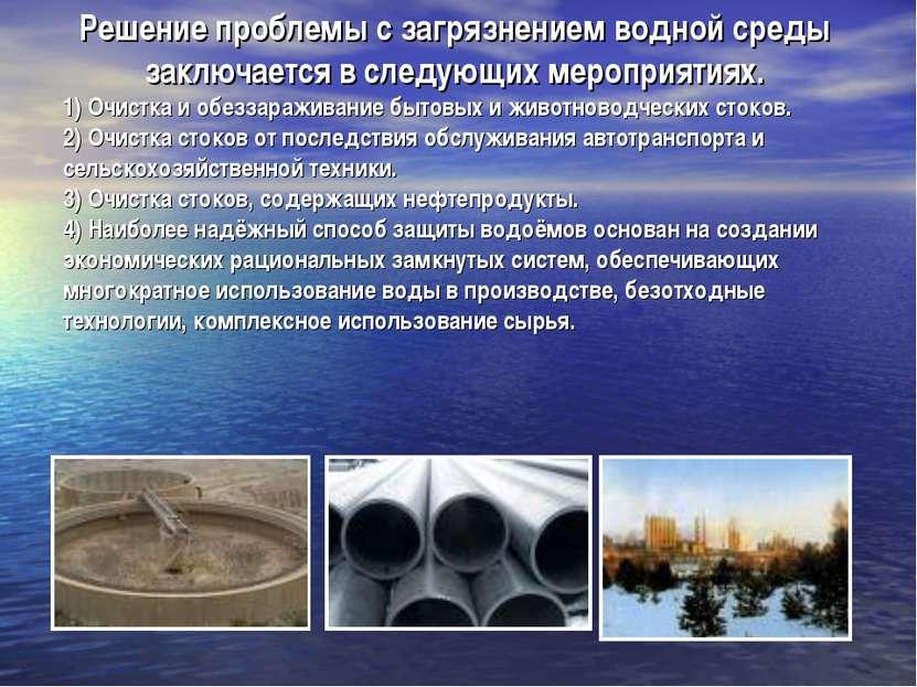 Решение проблемы с загрязнением водной среды заключается в следующих мероприя...