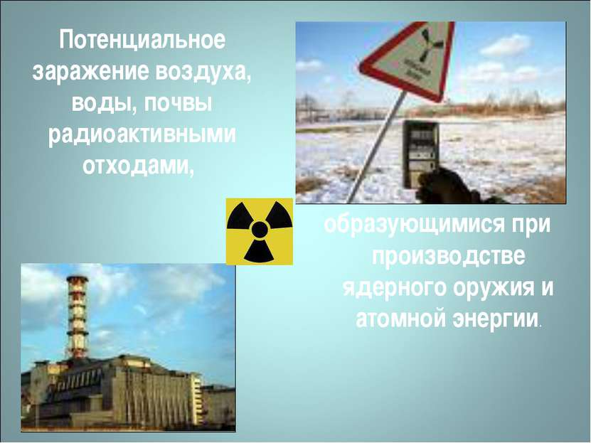 Потенциальное заражение воздуха, воды, почвы радиоактивными отходами, образую...