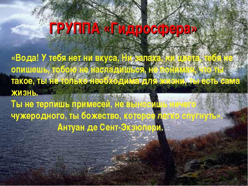 ГРУППА «Гидросфера» «Вода! У тебя нет ни вкуса, Ни запаха, ни цвета, тебя не ...